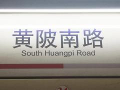 Andaz Xintiandi, Shanghai