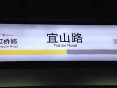 Hanting Express Shanghai Xujiahui