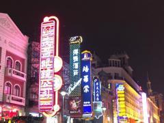 Le Royal Meridien Shanghai