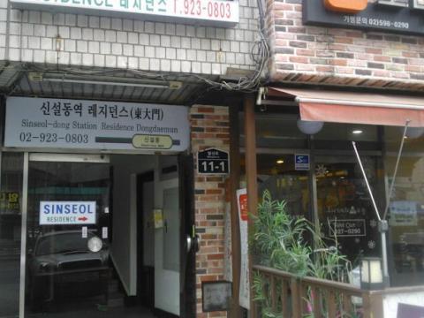 Sinseoldong Station Residence